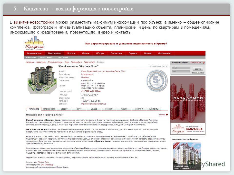 5. Kanzas.ua - вся информация о новостройке В визитке новостройки можно разместить максимум информации про объект, а именно – общее описание комплекса, фотографии или визуализацию объекта, планировки и цены по квартирам и помещениям, информацию о кре