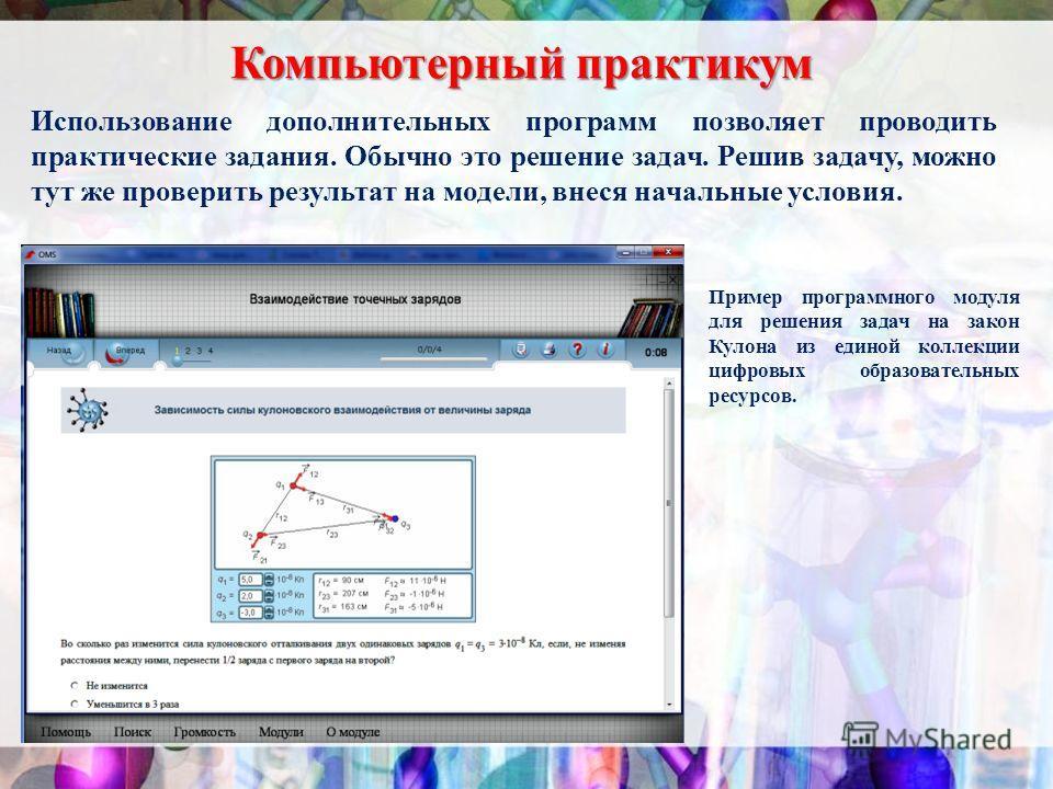 Компьютерный практикум Использование дополнительных программ позволяет проводить практические задания. Обычно это решение задач. Решив задачу, можно тут же проверить результат на модели, внеся начальные условия. Пример программного модуля для решения