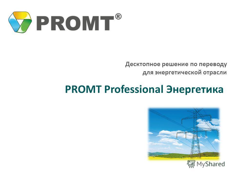Десктопное решение по переводу для энергетической отрасли PROMT Professional Энергетика
