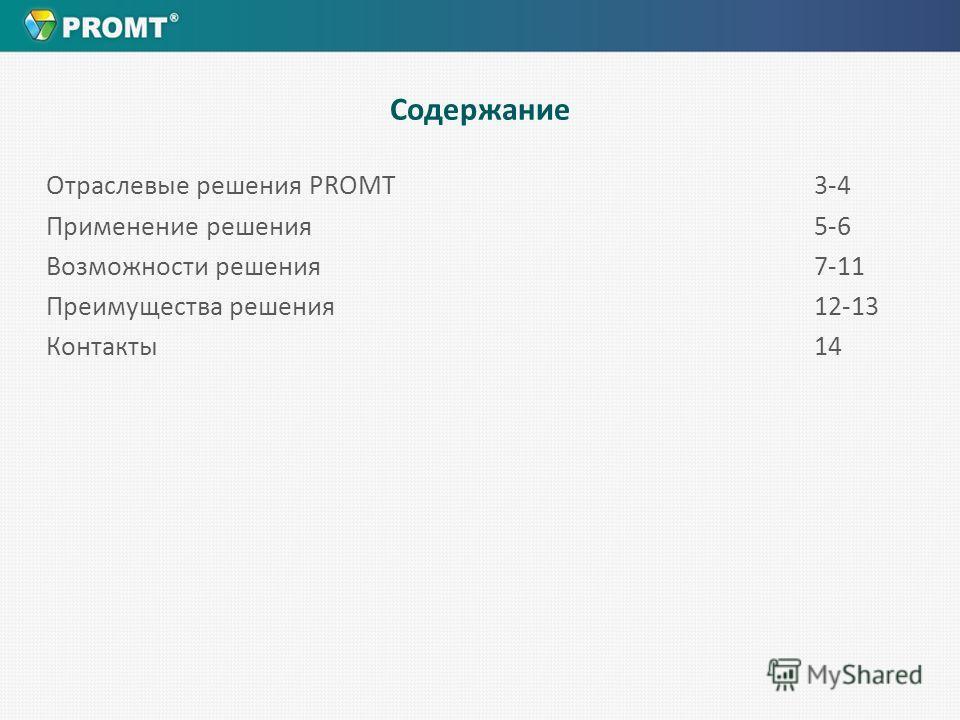 Отраслевые решения PROMT3-4 Применение решения 5-6 Возможности решения 7-11 Преимущества решения 12-13 Контакты 14 Содержание