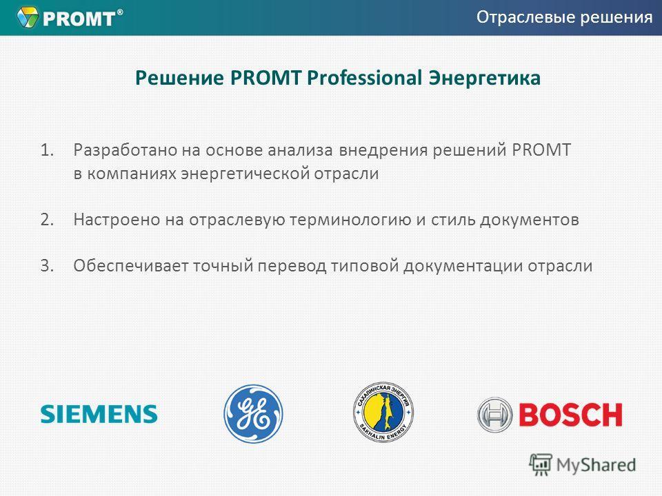 Решение PROMT Professional Энергетика 1. Разработано на основе анализа внедрения решений PROMT в компаниях энергетической отрасли 2. Настроено на отраслевую терминологию и стиль документов 3. Обеспечивает точный перевод типовой документации отрасли О