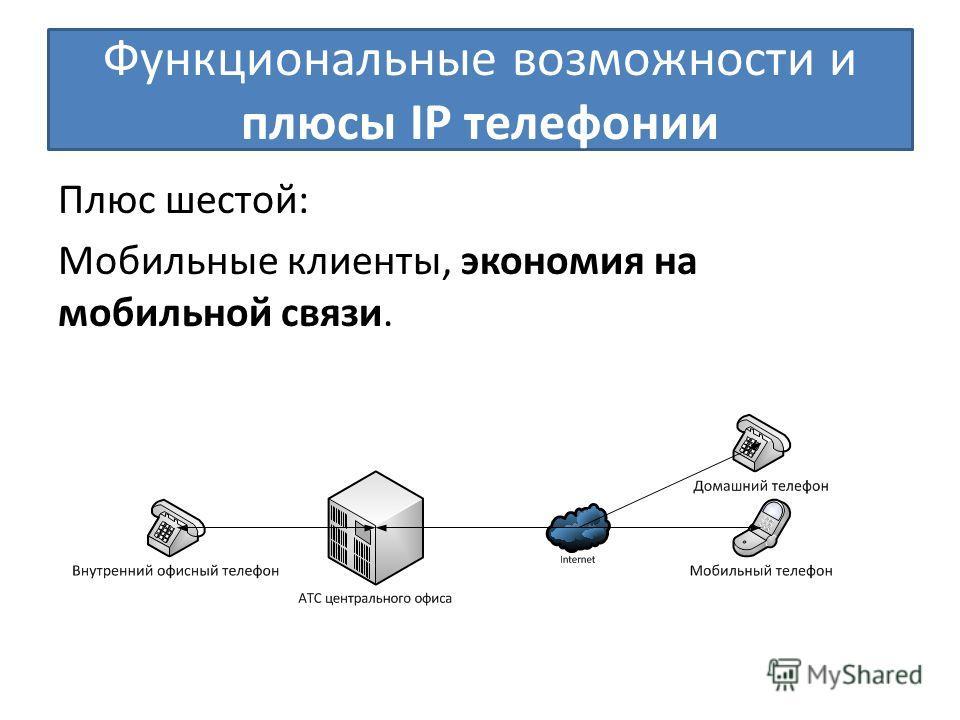 Функциональные возможности и плюсы IP телефонии Плюс шестой: Мобильные клиенты, экономия на мобильной связи.