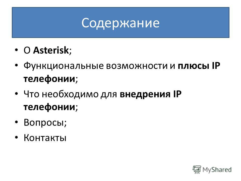 Содержание О Asterisk; Функциональные возможности и плюсы IP телефонии; Что необходимо для внедрения IP телефонии; Вопросы; Контакты