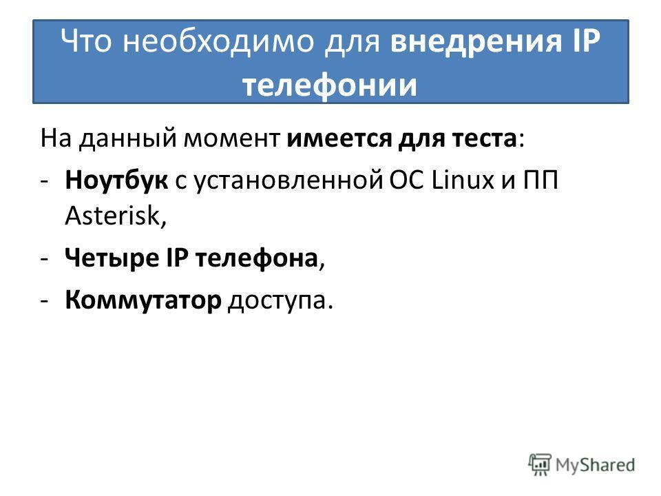 Что необходимо для внедрения IP телефонии На данный момент имеется для теста: -Ноутбук с установленной ОС Linux и ПП Asterisk, -Четыре IP телефона, -Коммутатор доступа.