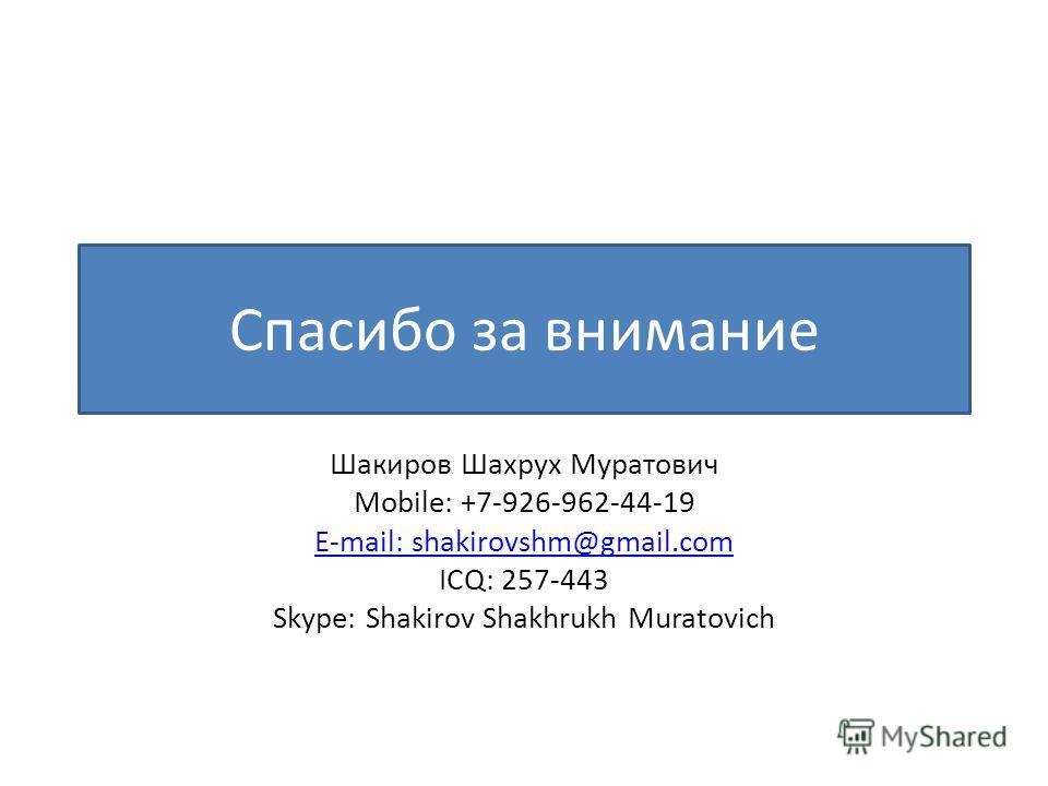 Спасибо за внимание Шакиров Шахрух Муратович Mobile: +7-926-962-44-19 E-mail: shakirovshm@gmail.com ICQ: 257-443 Skype: Shakirov Shakhrukh Muratovich