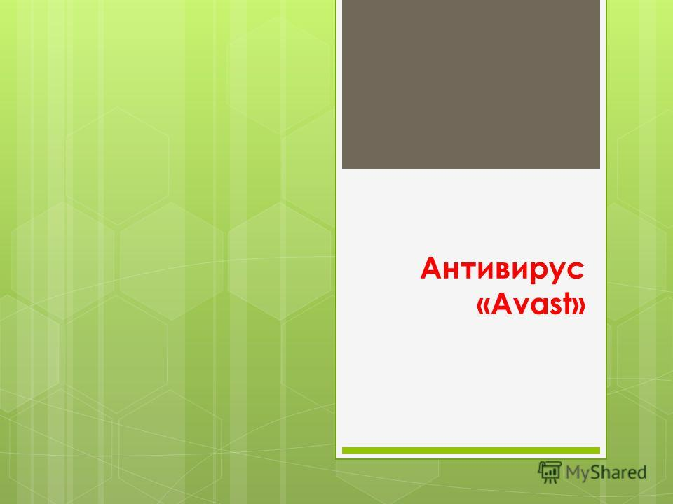 Антивирус «Avast»