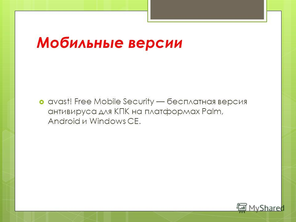 Мобильные версии avast! Free Mobile Security бесплатная версия антивируса для КПК на платформах Palm, Android и Windows CE.