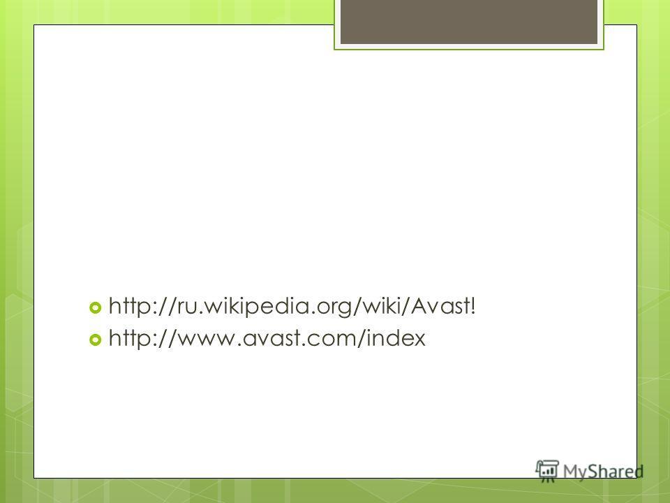 http://ru.wikipedia.org/wiki/Avast! http://www.avast.com/index