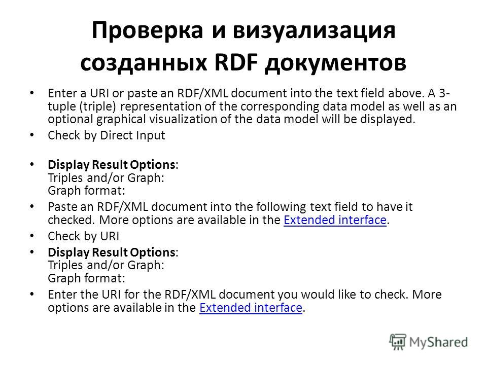 Проверка и визуализация созданных RDF документов Enter a URI or paste an RDF/XML document into the text field above. A 3- tuple (triple) representation of the corresponding data model as well as an optional graphical visualization of the data model w