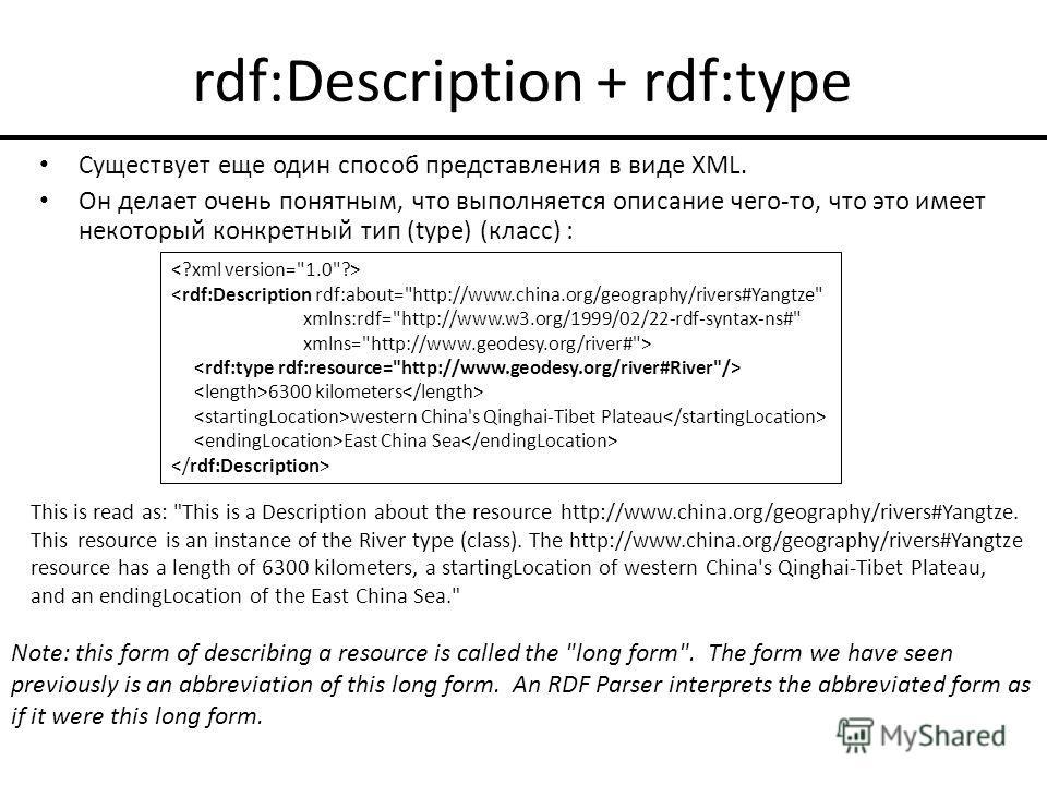 rdf:Description + rdf:type Существует еще один способ представления в виде XML. Он делает очень понятным, что выполняется описание чего-то, что это имеет некоторый конкретный тип (type) (класс) :  6300 kilometers western China's Qinghai-Tibet Plateau