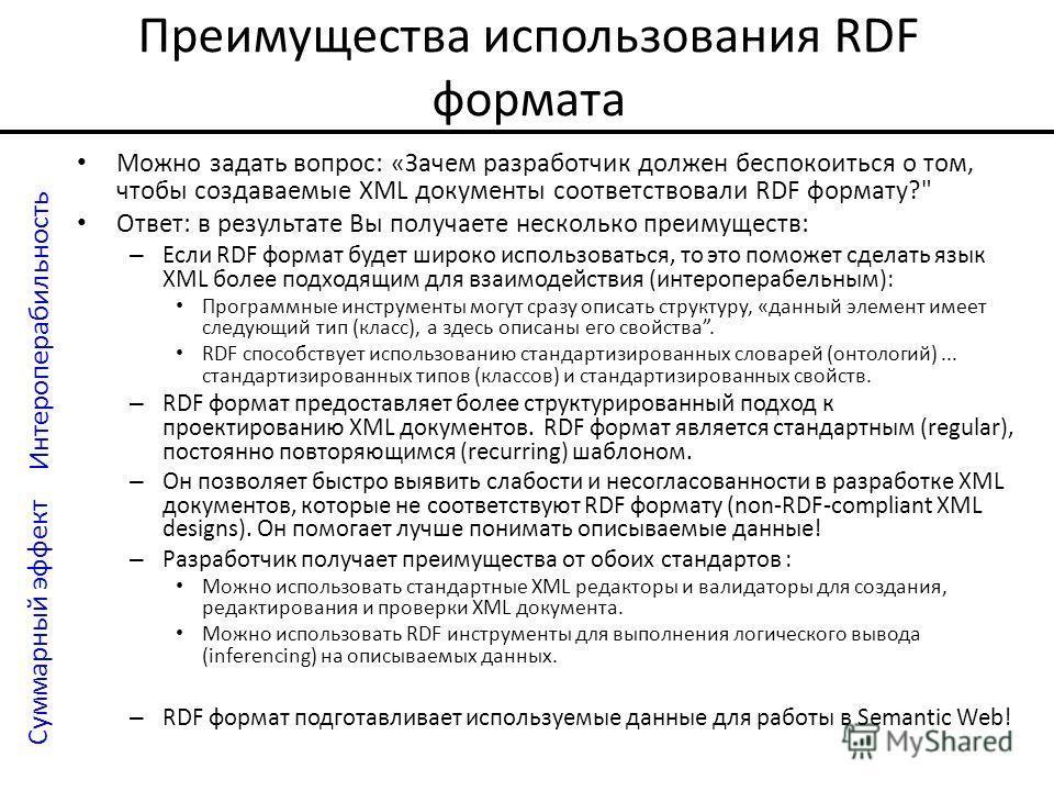 Преимущества использования RDF формата Можно задать вопрос: «Зачем разработчик должен беспокоиться о том, чтобы создаваемые XML документы соответствовали RDF формату?