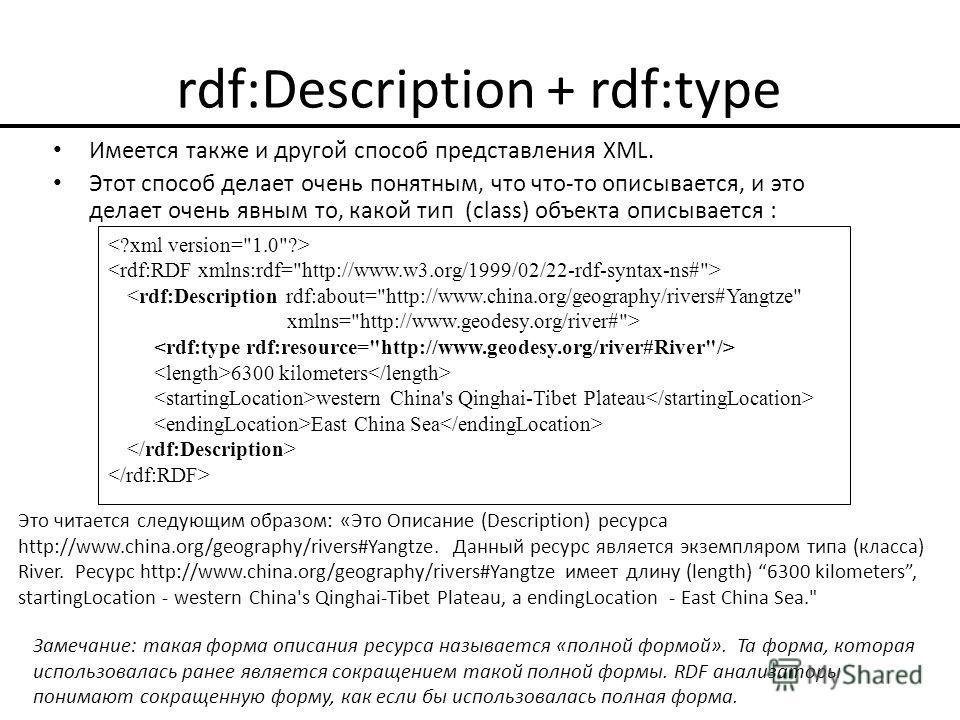 rdf:Description + rdf:type Имеется также и другой способ представления XML. Этот способ делает очень понятным, что что-то описывается, и это делает очень явным то, какой тип (class) объекта описывается :  6300 kilometers western China's Qinghai-Tibet