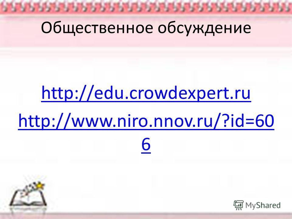Общественное обсуждение http://edu.crowdexpert.ru http://www.niro.nnov.ru/?id=60 6
