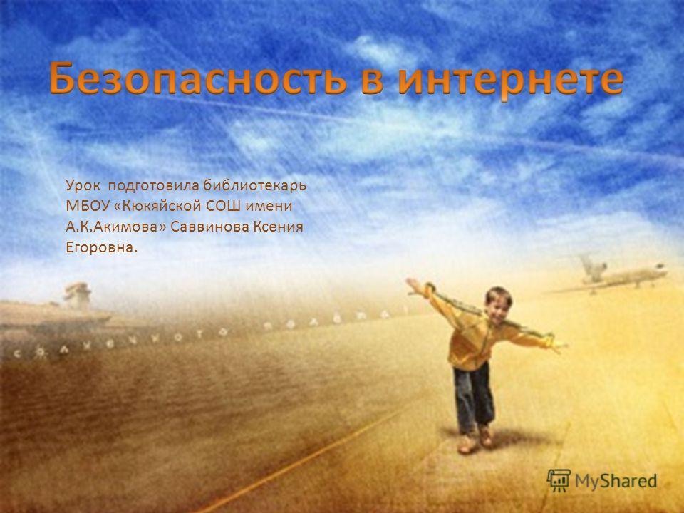Урок подготовила библиотекарь МБОУ «Кюкяйской СОШ имени А.К.Акимова» Саввинова Ксения Егоровна.