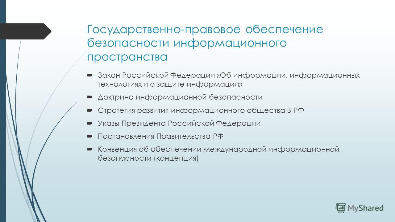 Государственно-правовое обеспечение безопасности информационного пространства Закон Российской Федерации «Об информации, информационных технологиях и о защите информации» Доктрина информационной безопасности Стратегия развития информационного обществ