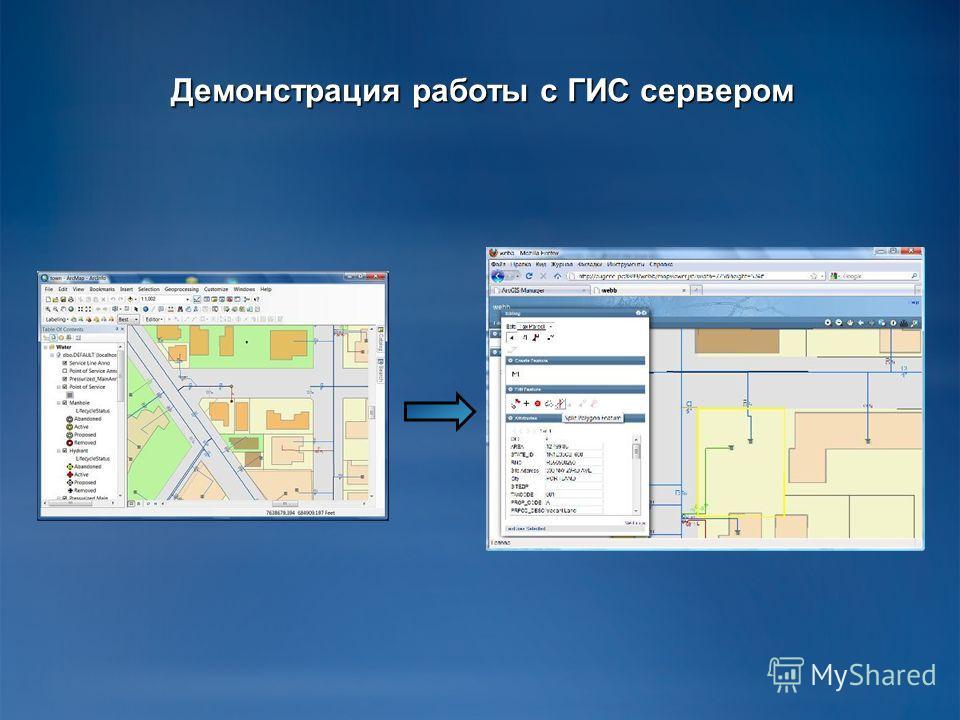 Демонстрация работы с ГИС сервером