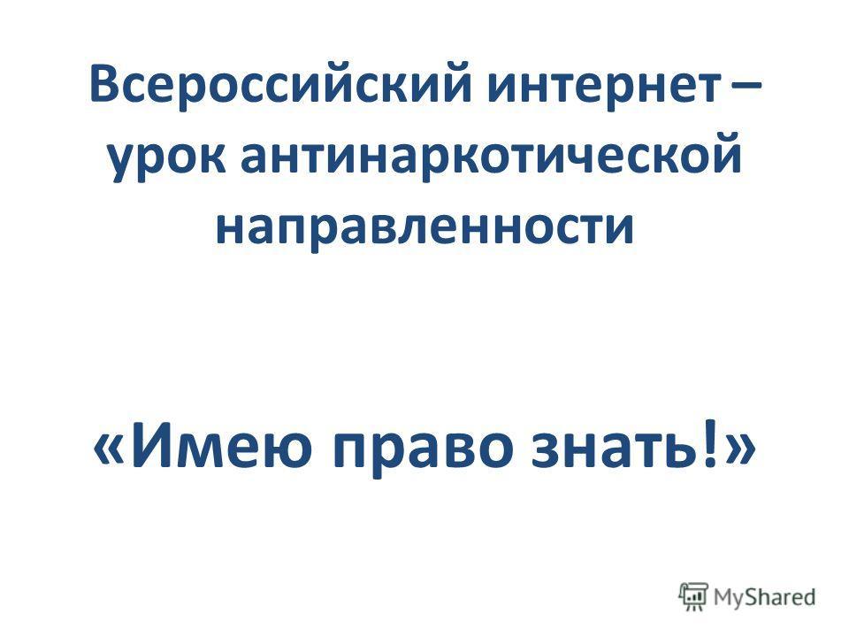 Всероссийский интернет – урок антинаркотической направленности «Имею право знать!»