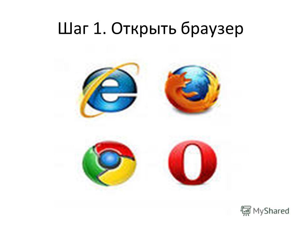 Шаг 1. Открыть браузер