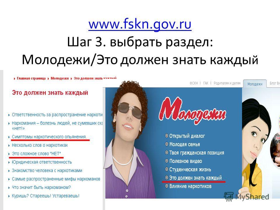 www.fskn.gov.ru www.fskn.gov.ru Шаг 3. выбрать раздел: Молодежи/Это должен знать кажды й