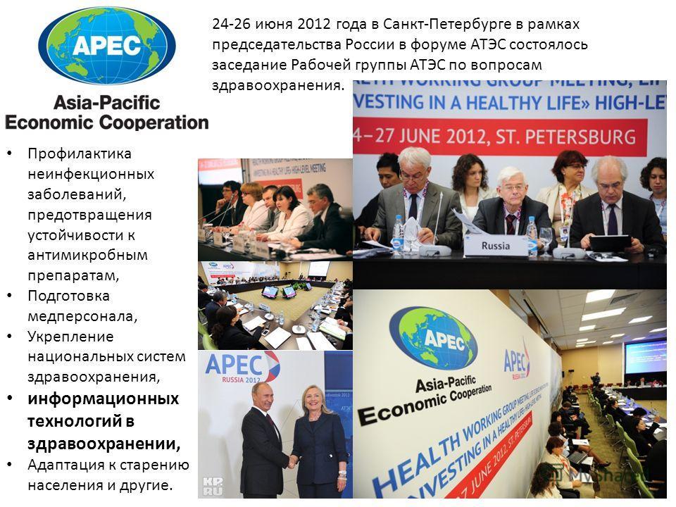 Профилактика неинфекционных заболеваний, предотвращения устойчивости к антимикробным препаратам, Подготовка медперсонала, Укрепление национальных систем здравоохранения, информационных технологий в здравоохранении, Адаптация к старению населения и др