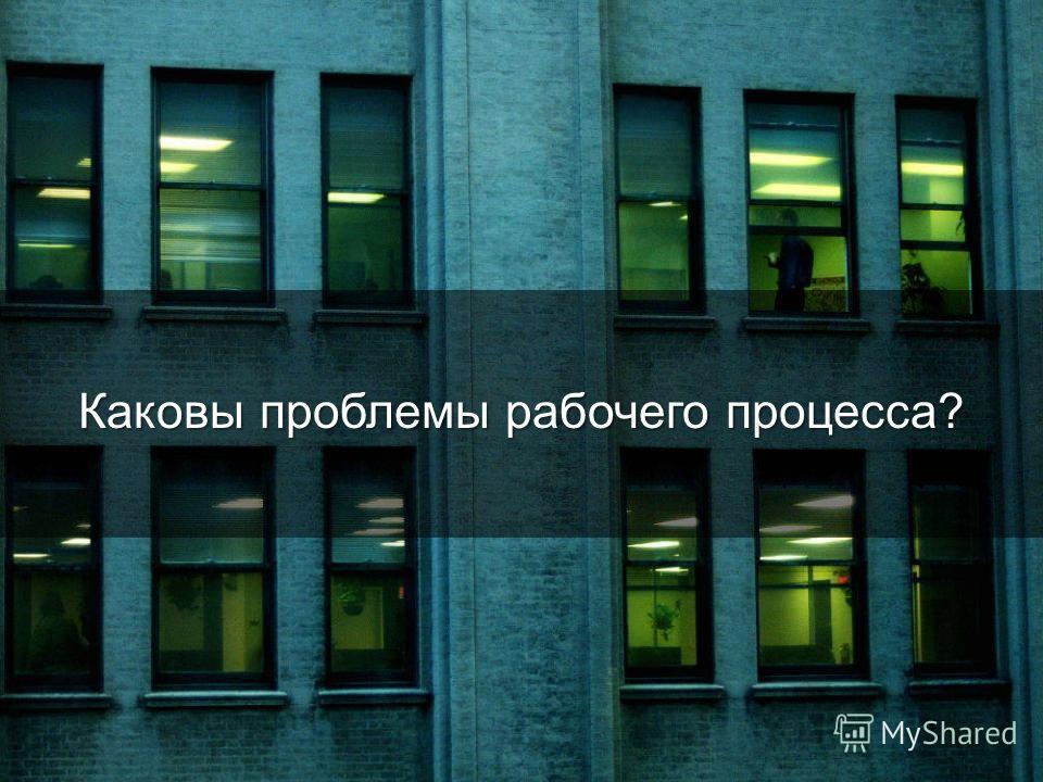 © 2013 Autodesk Каковы проблемы рабочего процесса?