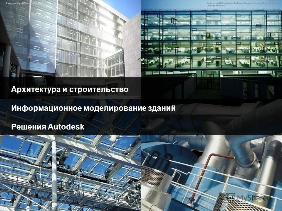 © 2013 Autodesk Архитектура и строительство Информационное моделирование зданий Решения Autodesk