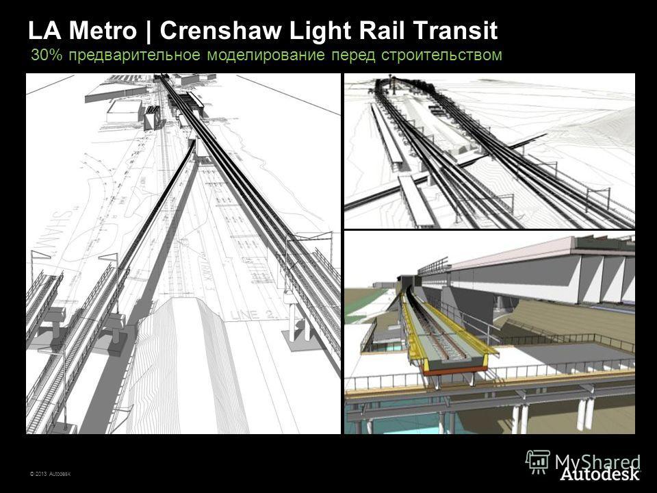 © 2013 Autodesk LA Metro | Crenshaw Light Rail Transit 30% предварительное моделирование перед строительством