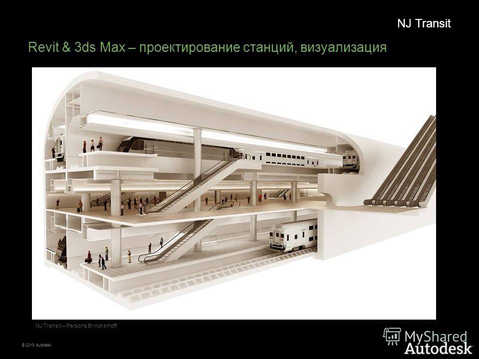 © 2013 Autodesk Revit & 3ds Max – проектирование станций, визуализация NJ Transit NJ Transit – Parsons Brinckerhoff