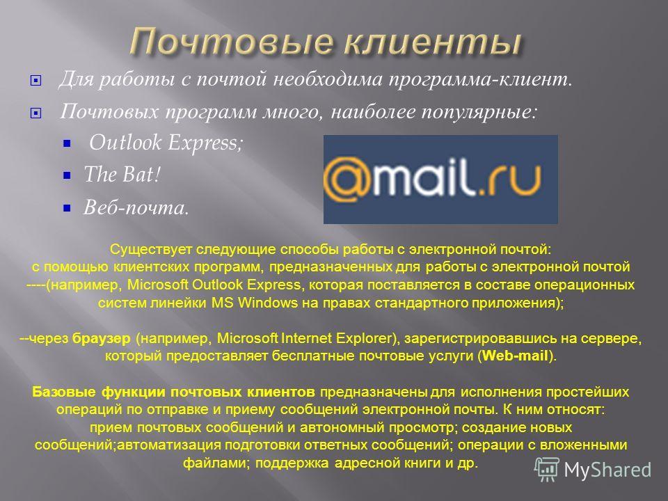 SMTP (Simple Mail Transfer Protocol Для отправки на сервер и для пересылки между серверами используют протокол, который называется SMTP (Simple Mail Transfer Protocol простейший протокол передачи сообщений). Он не требует идентификации личности. РОР3