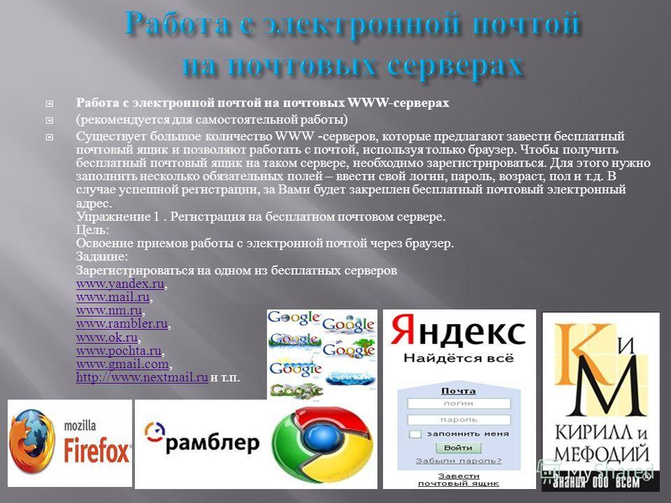 Для работы с почтой необходима программа - клиент. Почтовых программ много, наиболее популярные : Outlook Express; The Bat! Веб - почта. Существует следующие способы работы с электронной почтой : с помощью клиентских программ, предназначенных для раб