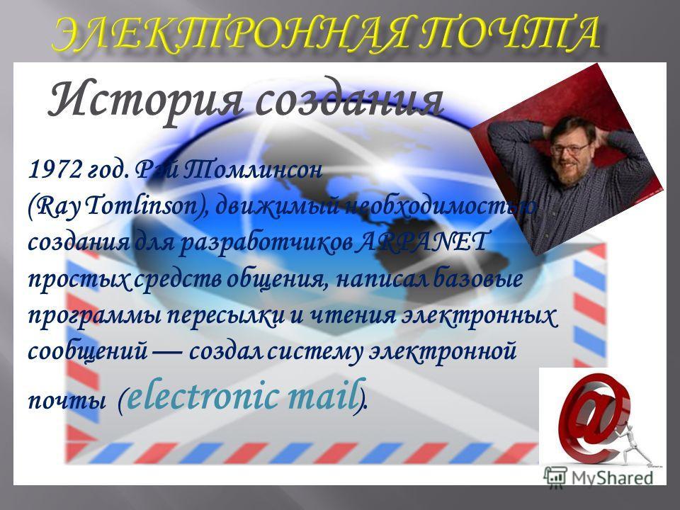 1 2 3 4 Что такое электронная почта и как она работает? Как выглядит адрес электронной почты? Какое ПО нужно для электронной почтой? 5 Как работает телеконференция? Что такое файловый обменник?