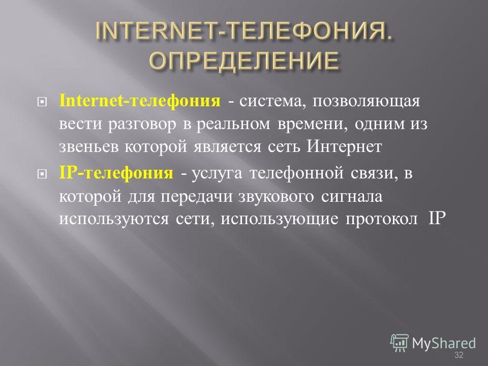 Обозначаем основные услуги электронной сети : В настоящее время в Интернете существует достаточно большое количество сервисов, обеспечивающих работу со всем спектром ресурсов. Наиболее известными среди них являются : электронная почта электронная поч