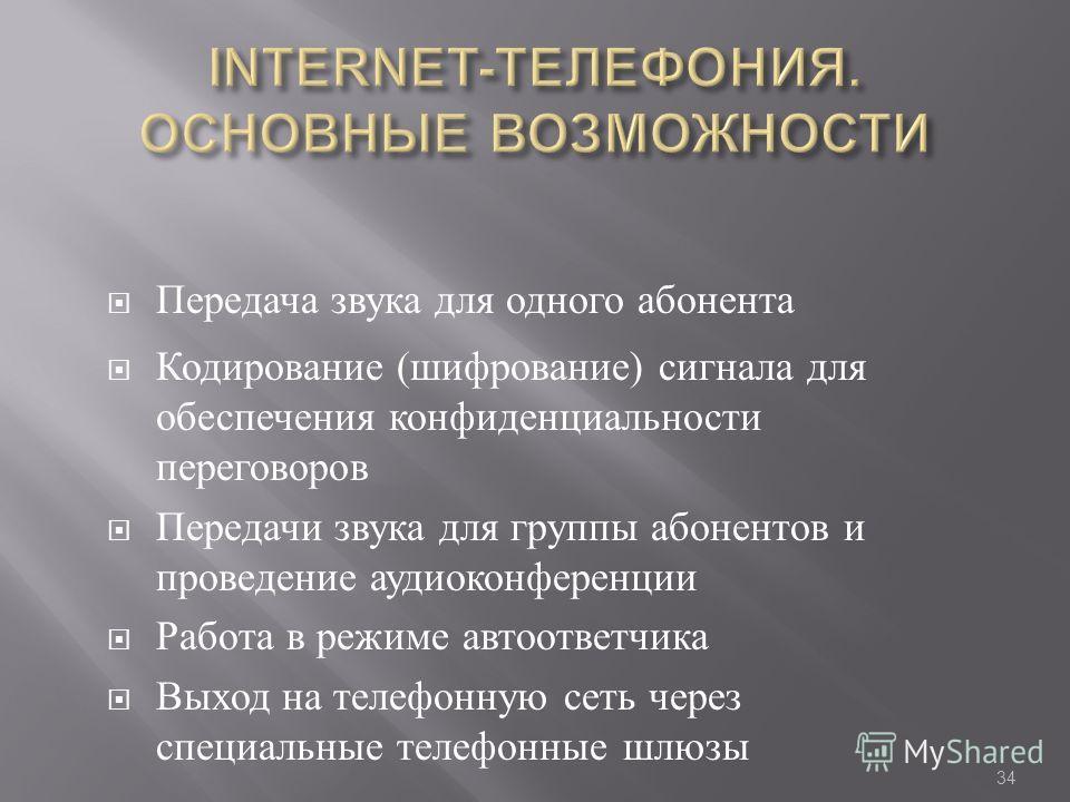 33 MS NetMeeting Специальная программа для вввода, пересылки и воспроизведения звуковой информации Speak Freely (www.fourmilab.ch/speakfree/windows) Программа Internet Phone (www.vocaltec.com)