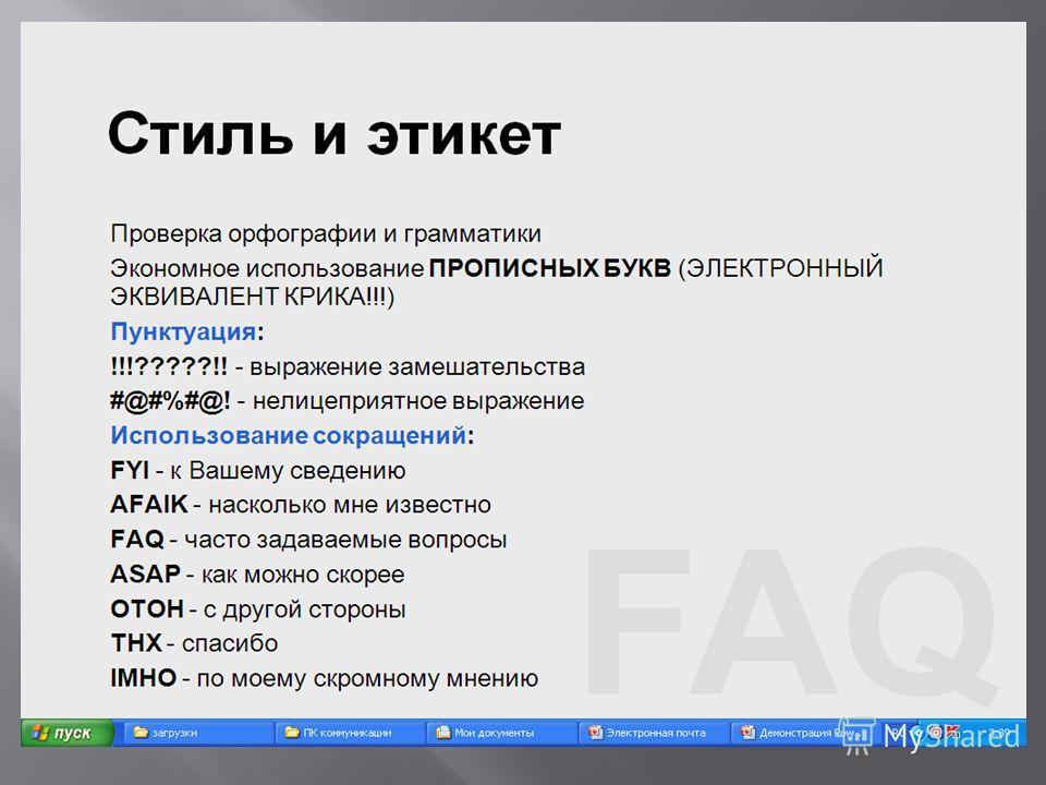 Зарегистрировать электронный ящик на mail.ru ( если его нет ) или воспользоваться школьным Отправить письмо учителю с любимым стихотворением или открыткой