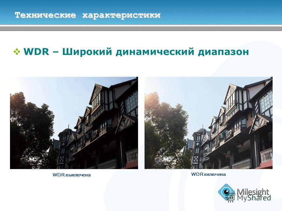 Технические характеристики WDR – Широкий динамический диапазон WDR выключена WDR включена