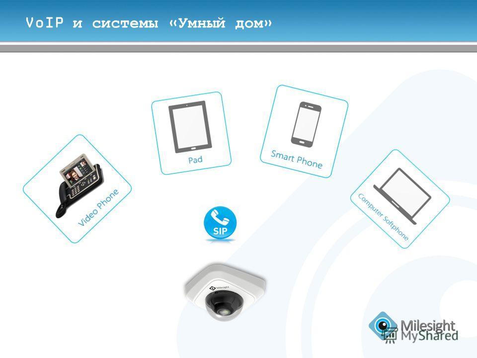 VoIP и системы «Умный дом»