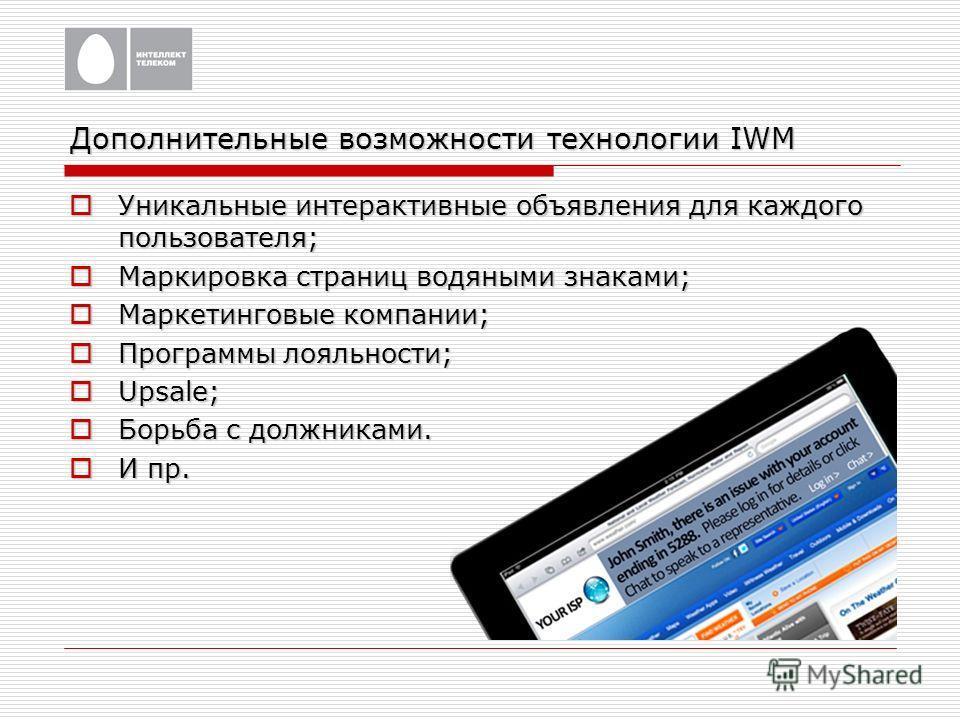 Дополнительные возможности технологии IWM Уникальные интерактивные объявления для каждого пользователя; Уникальные интерактивные объявления для каждого пользователя; Маркировка страниц водяными знаками; Маркировка страниц водяными знаками; Маркетинго