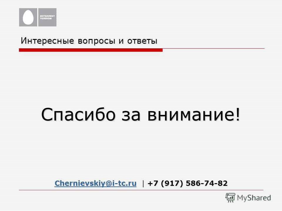 Интересные вопросы и ответы Спасибо за внимание! Chernievskiy@i-tc.ruChernievskiy@i-tc.ru | +7 (917) 586-74-82 Chernievskiy@i-tc.ru