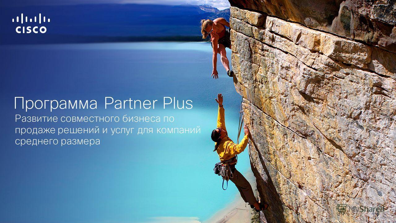 Программа Partner Plus Развитие совместного бизнеса по продаже решений и услуг для компаний среднего размера