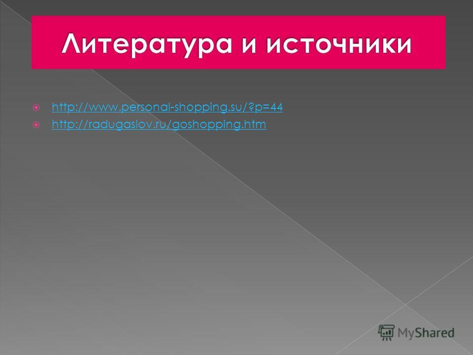 http://www.personal-shopping.su/?p=44 http://radugaslov.ru/goshopping.htm