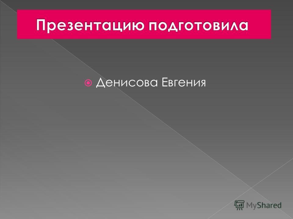 Денисова Евгения
