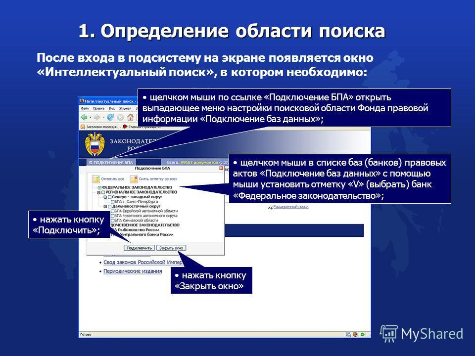 1. Определение области поиска После входа в подсистему на экране появляется окно «Интеллектуальный поиск», в котором необходимо: щелчком мыши по ссылке «Подключение БПА» открыть выпадающее меню настройки поисковой области Фонда правовой информации «П