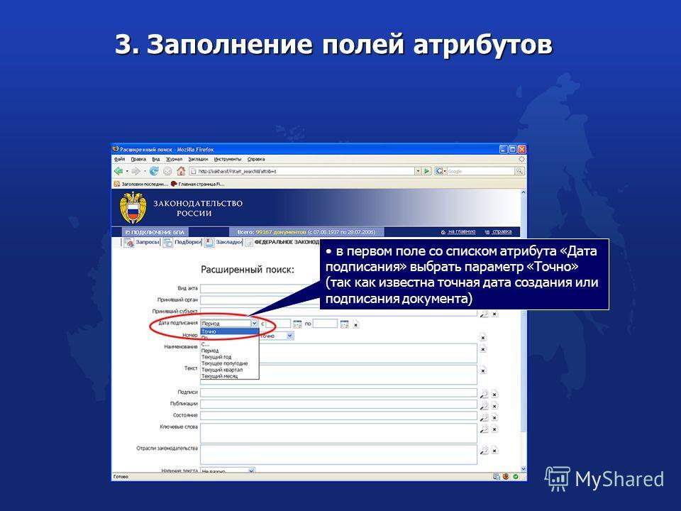 3. Заполнение полей атрибутов в первом поле со списком атрибута «Дата подписания» выбрать параметр «Точно» (так как известна точная дата создания или подписания документа)