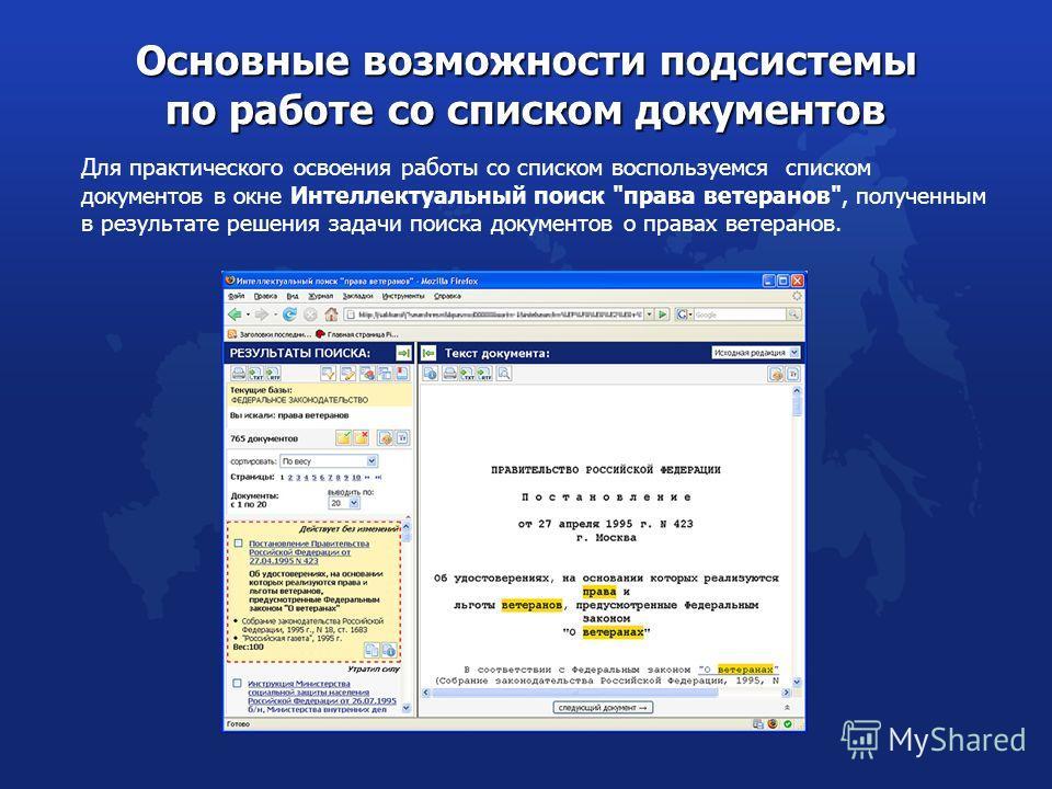 Для практического освоения работы со списком воспользуемся списком документов в окне Интеллектуальный поиск