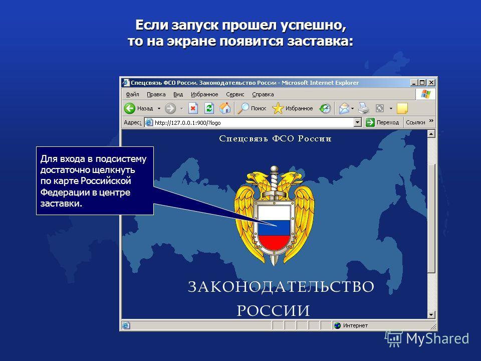Если запуск прошел успешно, то на экране появится заставка: Для входа в подсистему достаточно щелкнуть по карте Российской Федерации в центре заставки.