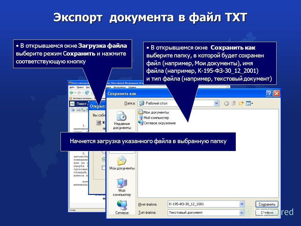 Экспорт документа в файл TXT В открывшемся окне Загрузка файла выберите режим Сохранить и нажмите соответствующую кнопку В открывшемся окне Сохранить как выберите папку, в которой будет сохранен файл (например, Мои документы), имя файла (например, К-