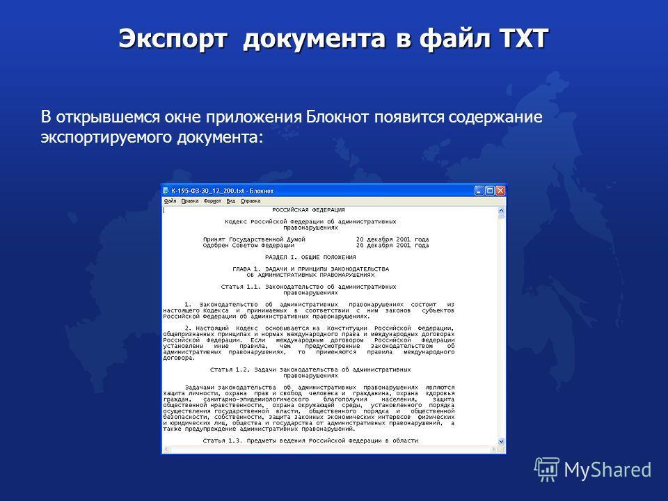 Экспорт документа в файл TXT В открывшемся окне приложения Блокнот появится содержание экспортируемого документа:
