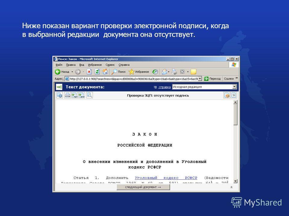 Ниже показан вариант проверки электронной подписи, когда в выбранной редакции документа она отсутствует.
