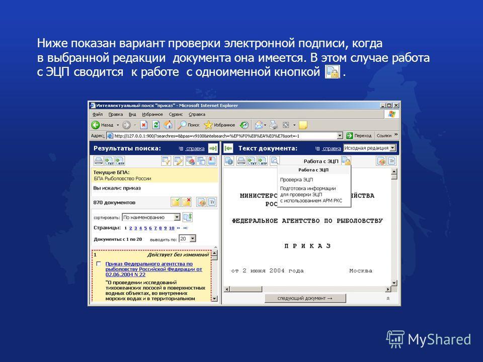 Ниже показан вариант проверки электронной подписи, когда в выбранной редакции документа она имеется. В этом случае работа с ЭЦП сводится к работе с одноименной кнопкой.
