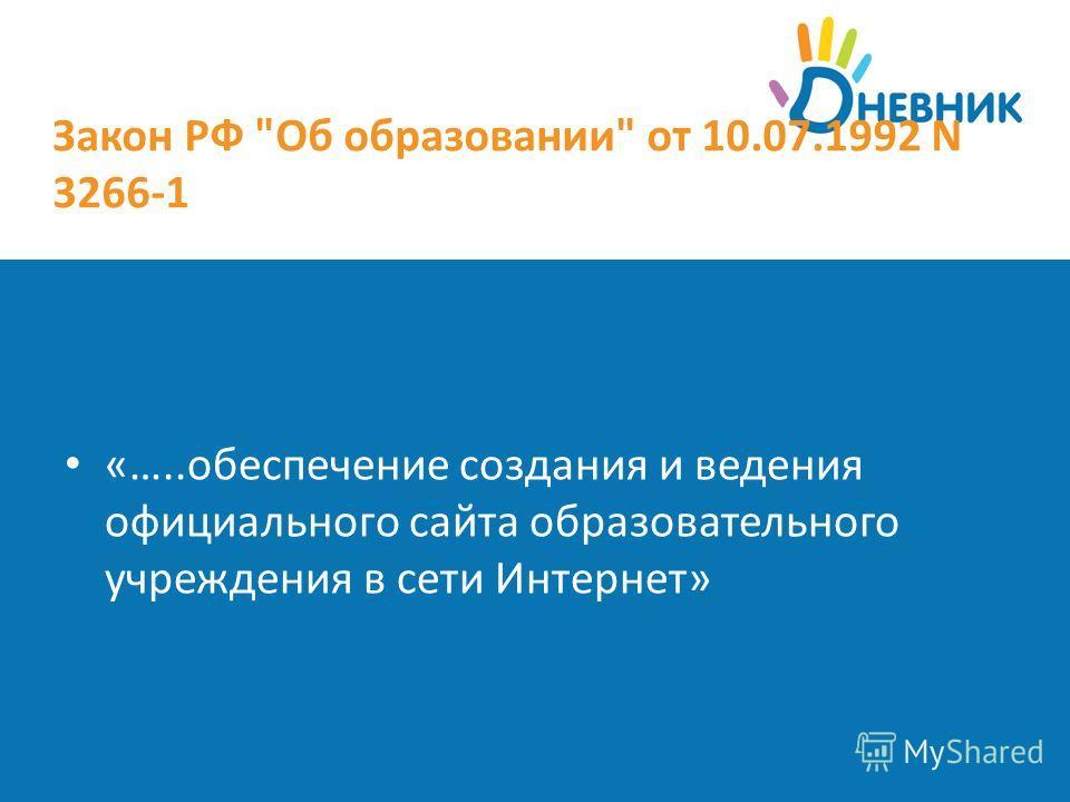 Закон РФ Об образовании от 10.07.1992 N 3266-1 «…..обеспечение создания и ведения официального сайта образовательного учреждения в сети Интернет»